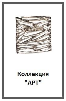КОЛЛЕКЦИЯ АРТ