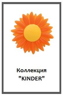 КОЛЛЕКЦИЯ KINDER