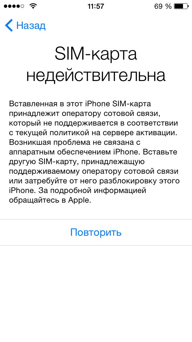 Надпись сим карта недействительна на айфон