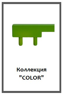 КОЛЛЕКЦИЯ COLOR
