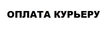 ОПЛАТА_КУРЬЕРУ.jpg