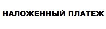 НАЛОЖКА.jpg