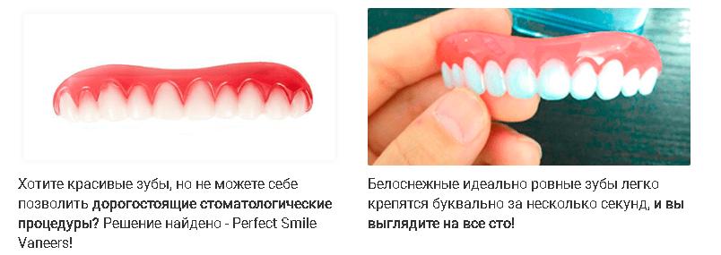 Виниры Perfect Smile veneers съемные