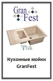 КУХОННЫЕ МОЙКИ GRANFEST