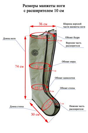 Размеры манжеты ноги L с расширителем 10 см