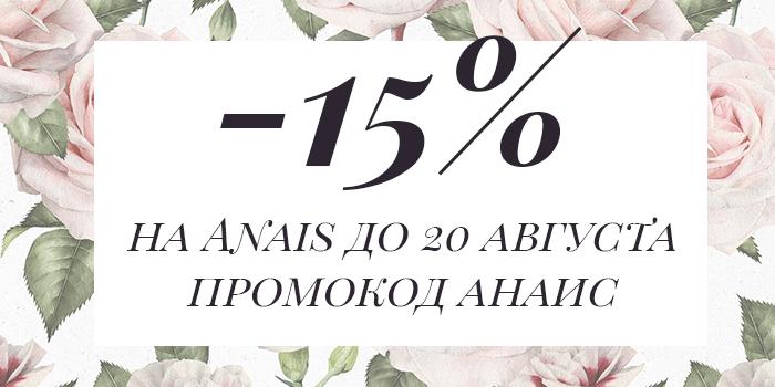 anais.13.08-1.jpg