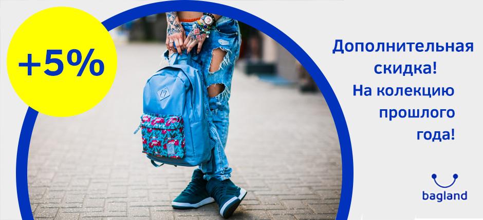a5ea39d3948e Интернет магазин Bagland (рюкзаки и сумки оптом)