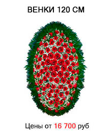 Венки из живых цветов 120 см