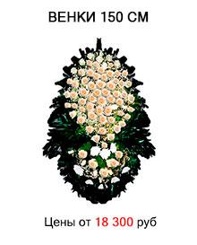 Венки из живых цветов 150 см