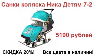Купить санки коляску
