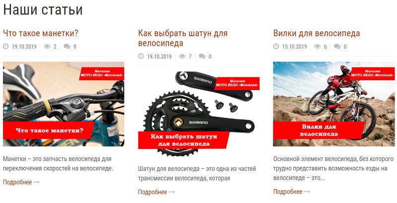 Блог о велосипедах