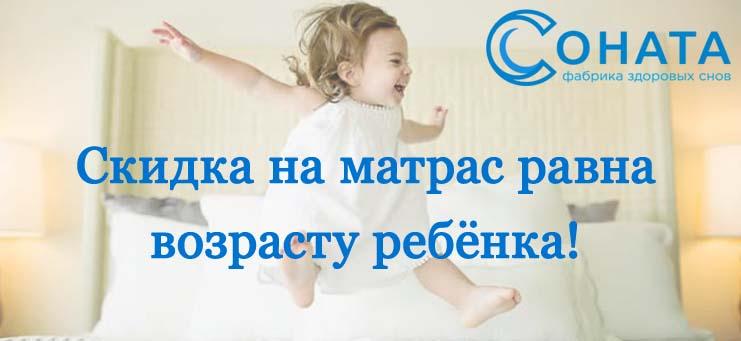 https://static-eu.insales.ru/files/1/57/5316665/original/Скидка_возрасту_ребенка25.jpg