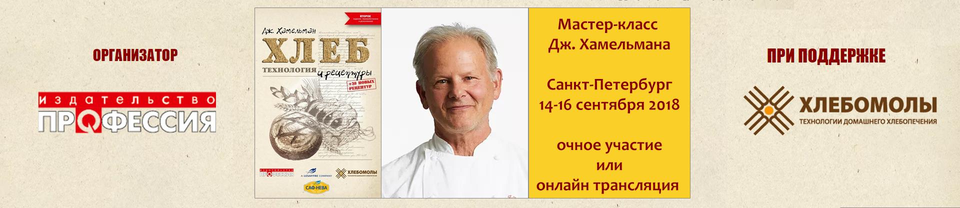 Мастер-класс Дж. Хамельмана Санкт-Петербург