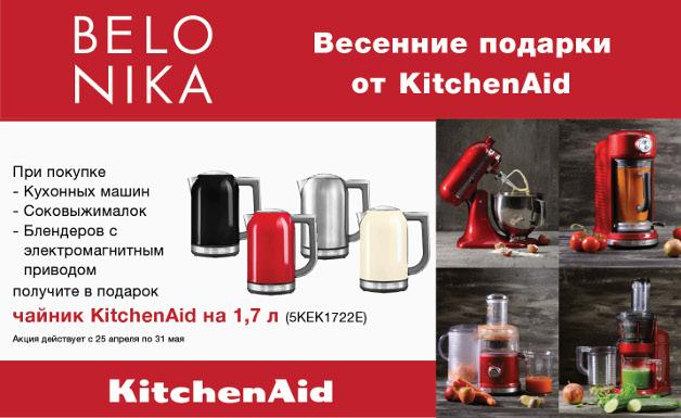 1_banner_628x385_shopbelonikaru_kitchenaid_may_2016.jpg