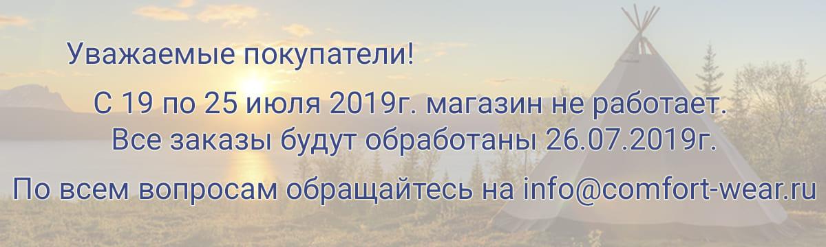 vihodnie-2019-07-1__1__107ce9e6be9717daf1a51d2147b743df.jpg