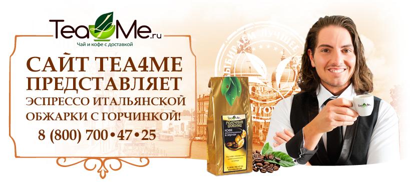 кофе для кофемашины в зернах