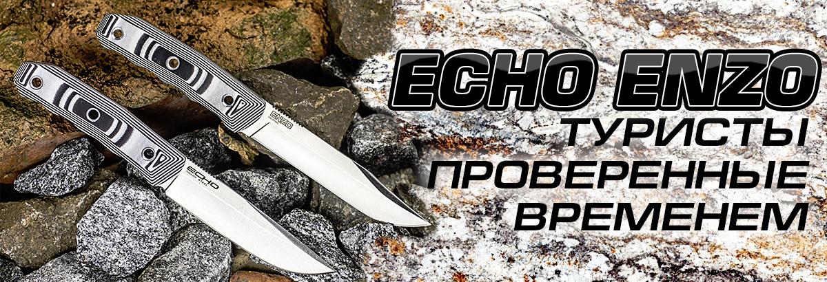 Echo Enzo