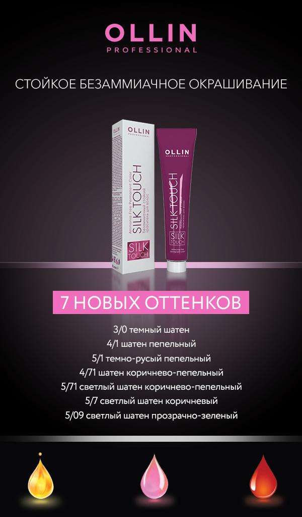 SILK_TOUCH_7ottenkov.jpg
