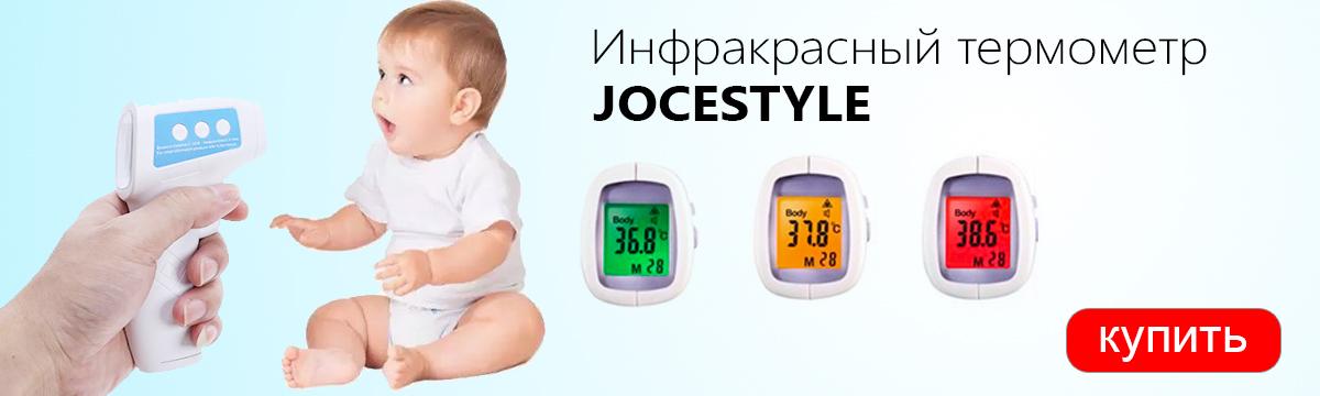 инфрокрасный термометр