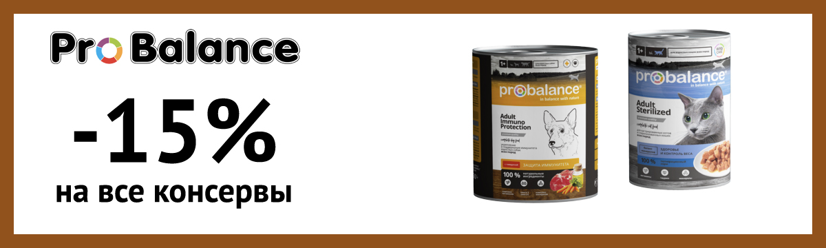 ProBalance консервы -15%
