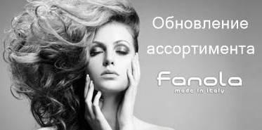Обновление ассортимента Fanola!