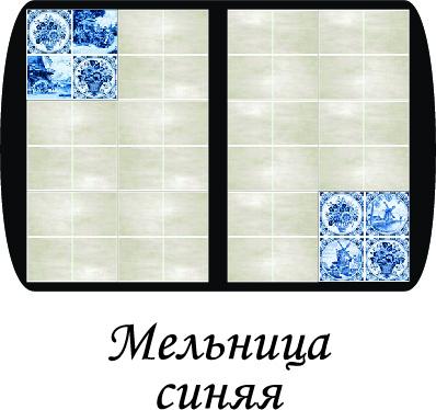 Melnitsa-sinyaya.jpg