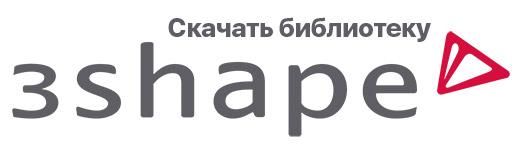 Библиотеки-CAD-CAM-3shape