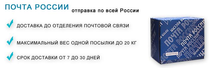 Отправка по всей России ПОЧТОЙ РФ