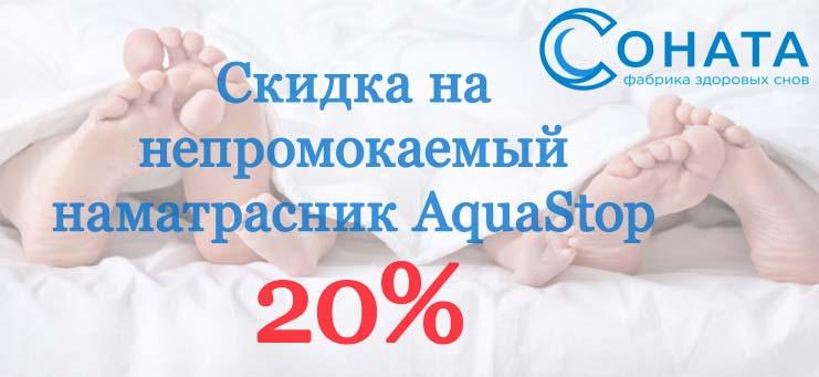 https://static-eu.insales.ru/files/1/5750/5805686/original/Акция_на_AquaStop_20_rrrrr.jpg
