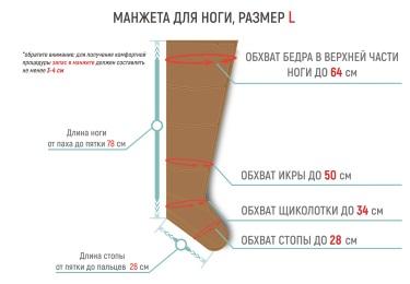 Размеры манжет для ног Gapo Multi-5 Gold