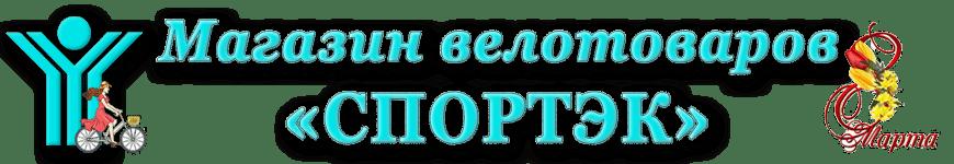 Николаевский магазин велосипедов - 'Спортэк'
