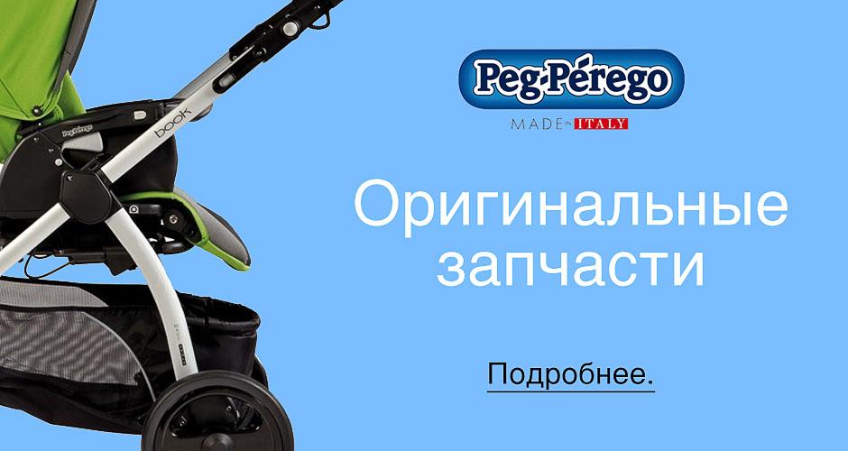 Баннер запчасти Peg-Perego