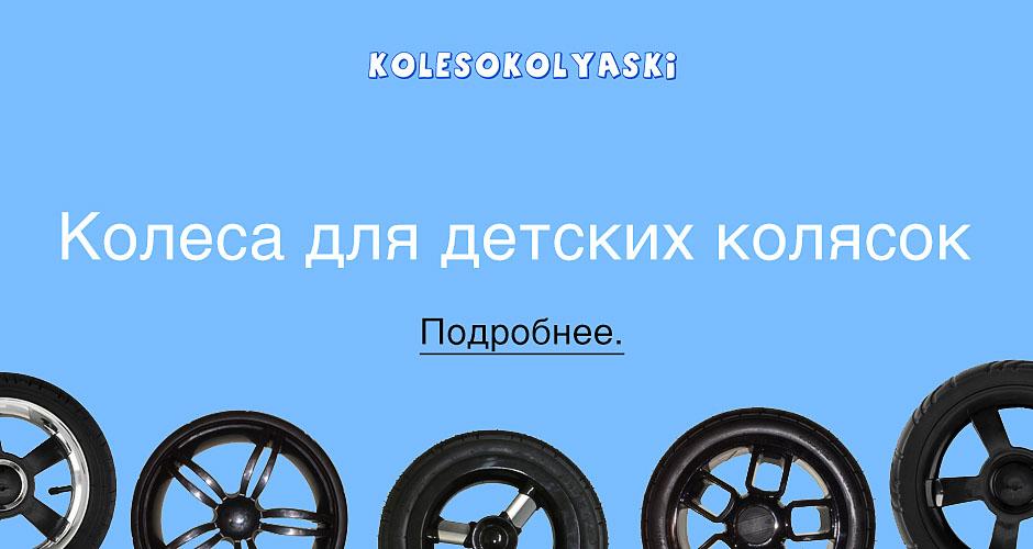 Баннер колеса