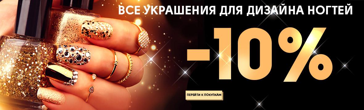 украшения -10