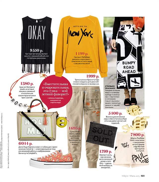 серьги-гвоздики Sweet Life от Maria Francesca Pepe в июньском  номере журнала InStyle