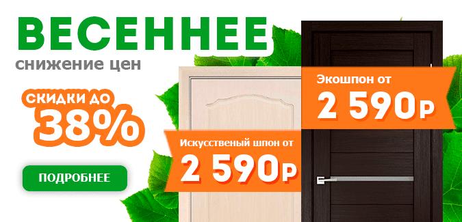 Гигант двери Барнаул - Снижение цен на экошпон и ПВХ