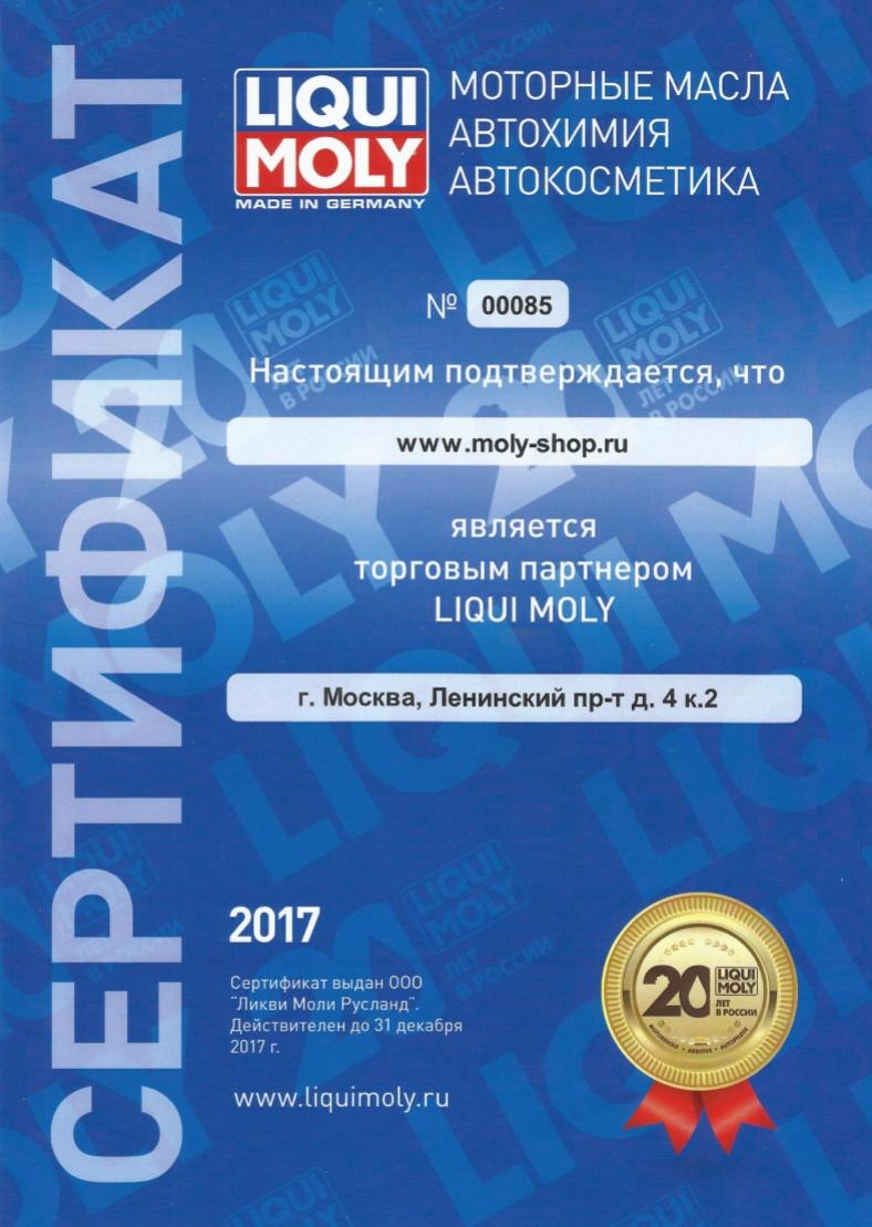 Официальный Сертификат Liqui Moly Ликви Моли 2017