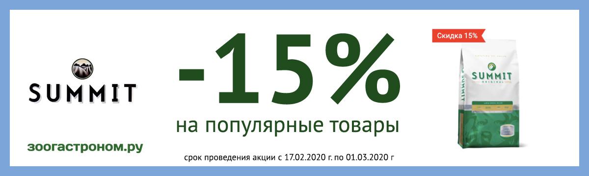 SUMMIT -15%