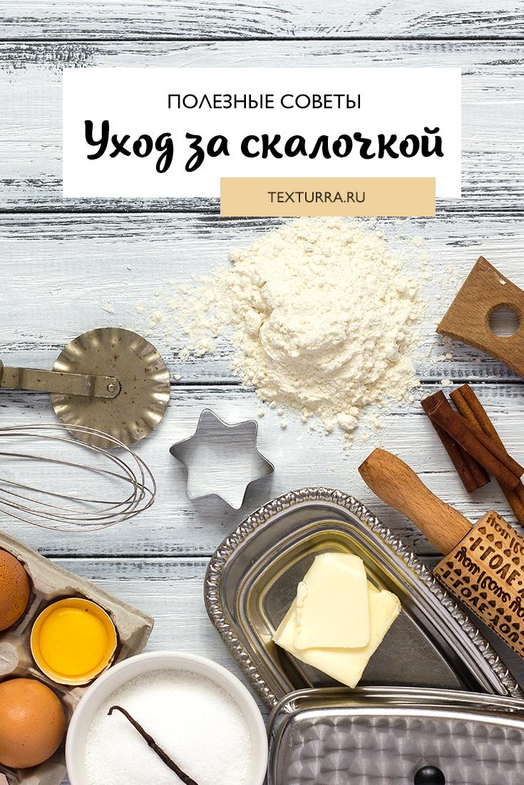 ВЫПЕЧКА_СО_СКАЛОЧКОЙ_СОВЕТЫ3.jpg