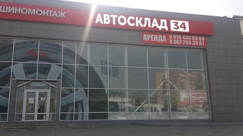 автосклад34_волжский.jpg