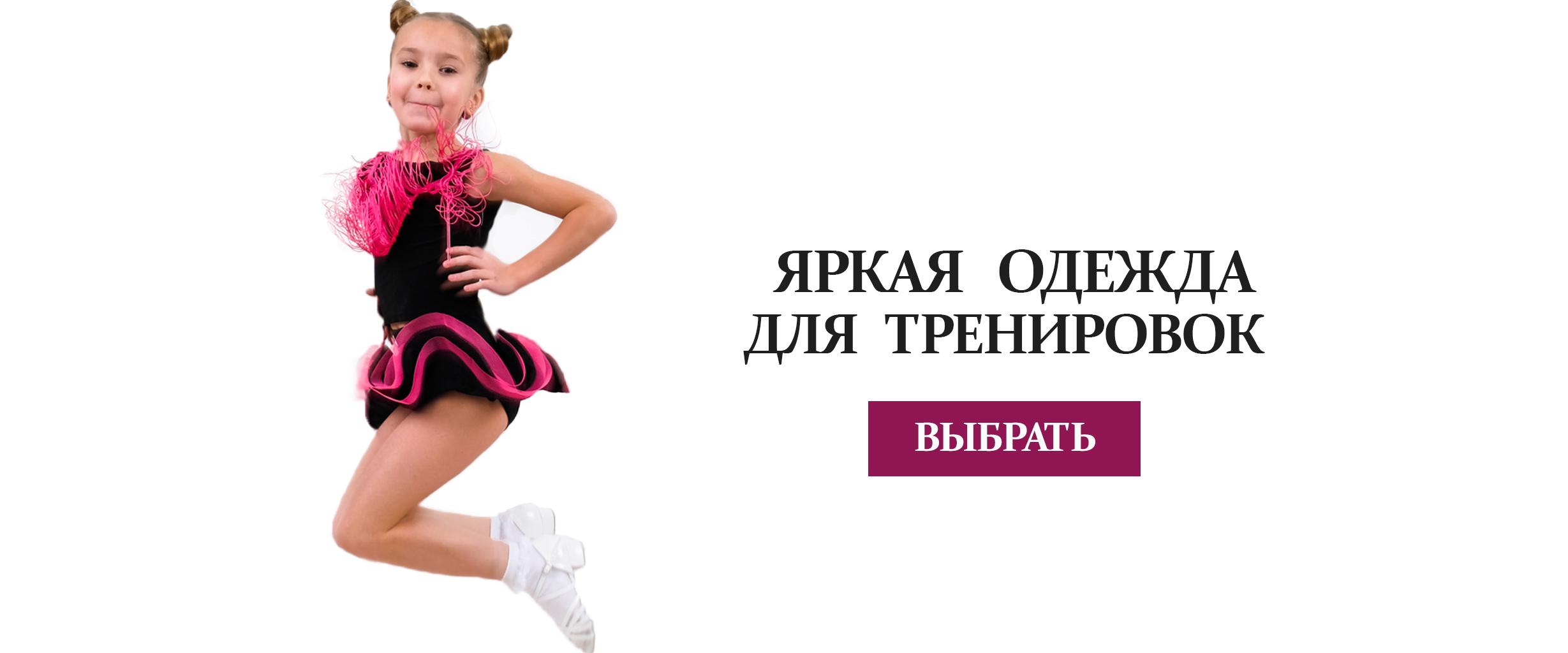 e21fff99b8f Купить одежду и обувь для танцев – Top Dance