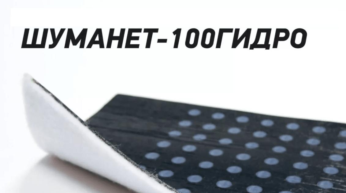 шуманет 100 гидро купить в Москве