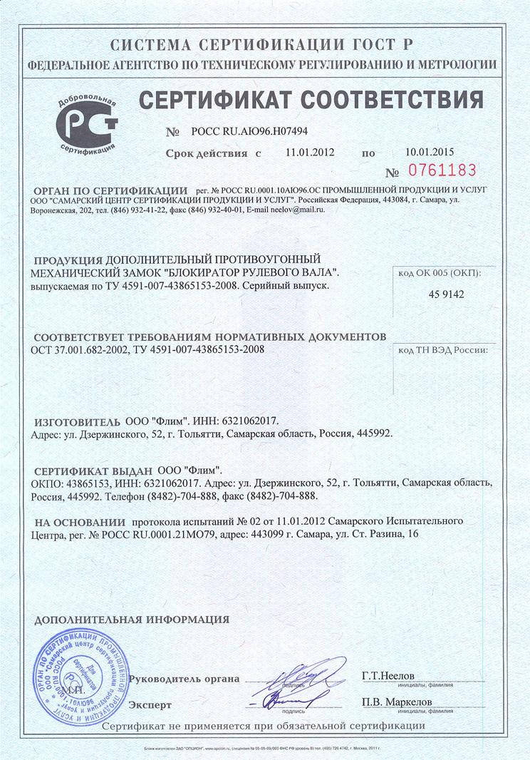 Сертификат ГАРАНТ БЛОК ЛЮКС