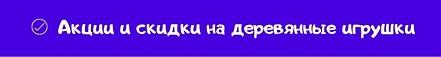 Деревянные игрушки купить скидка доставка Санкт-Петербург Москва