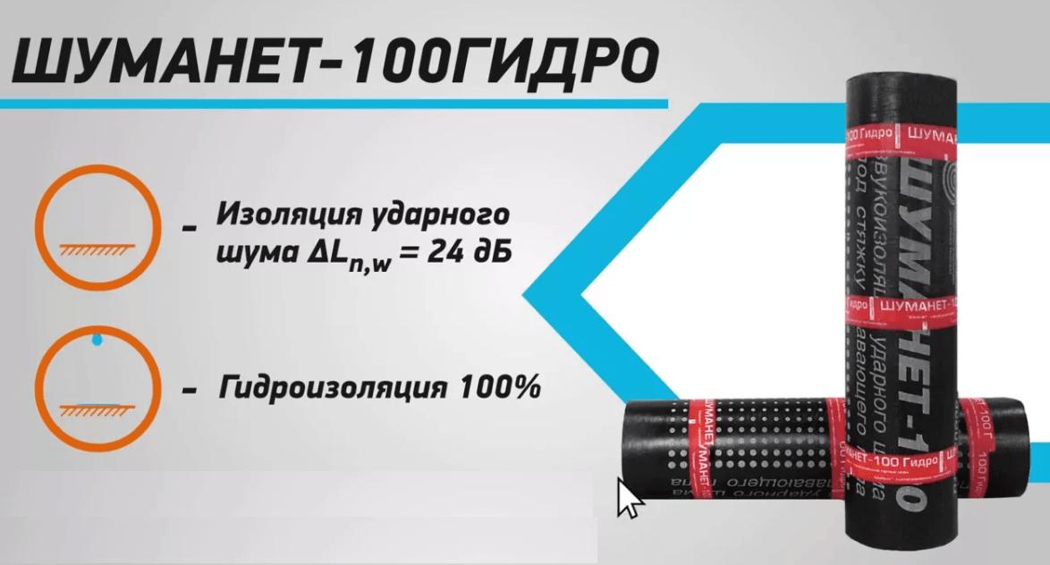 ШУМАНЕТ 100ГИДРО