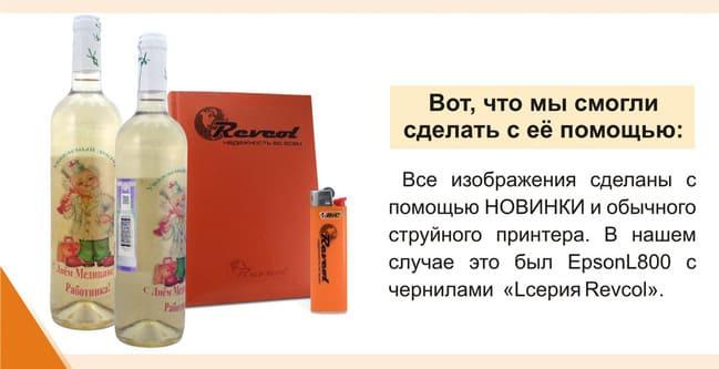 Переводилка Revcol