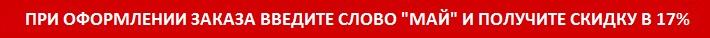 Redlaika_sale_may_odejda_s_podogrevom_jileti.jpg