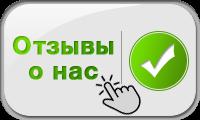 В этом разделе написаны отзывы наших покупателей в социальной сети ВКонтакте.