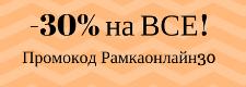 -30__на_ВСЕ__3_.png