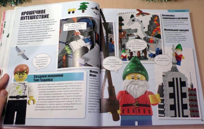 LEGO Книга Игр. Оживи свои модели